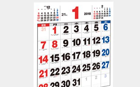 大型カレンダー