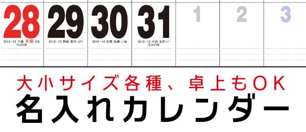 カレンダーバナー