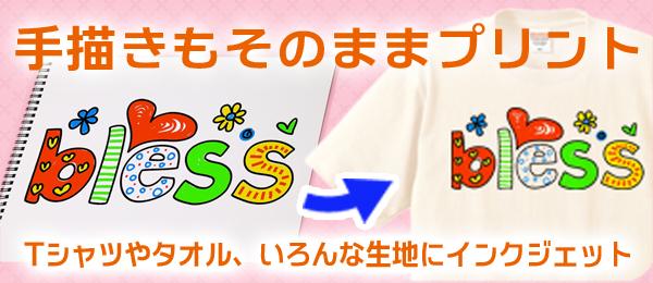オリジナルTシャツバナー